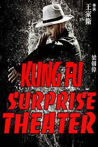 Kung Fu Surprise Theater