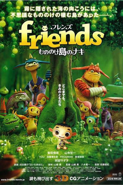 Friends Naki on the Monster Island